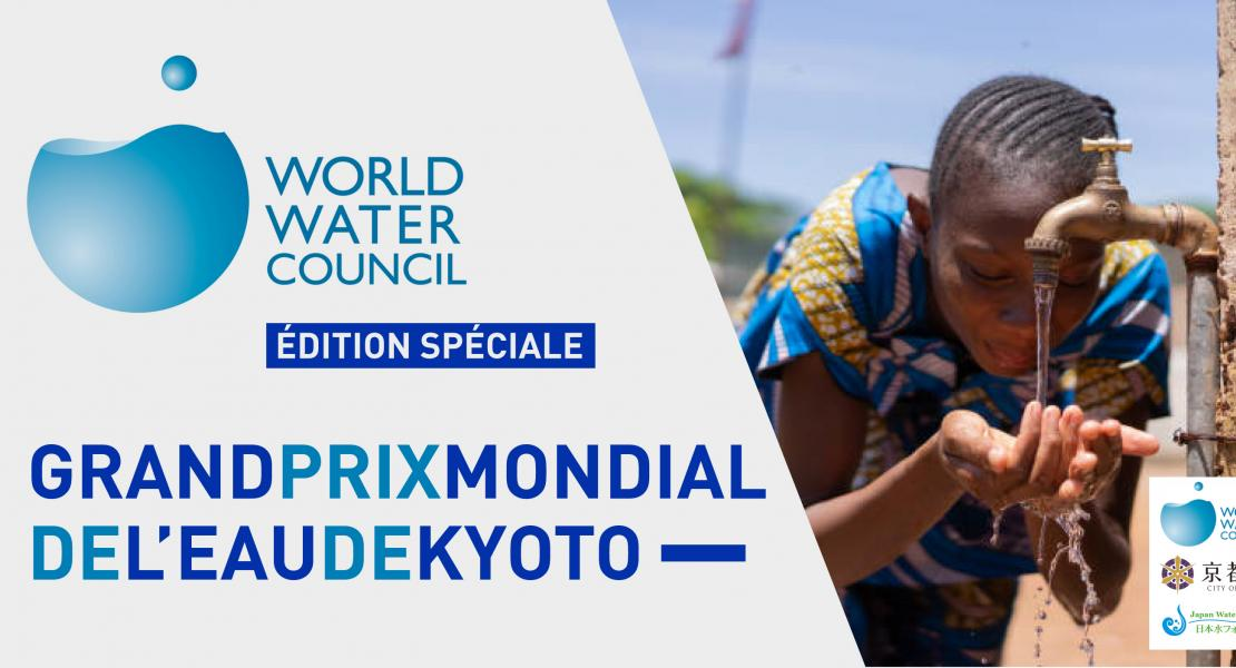 APPLY FOR THE KYOTO WORLD WATER GRAND PRIZE